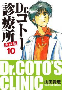 診療 ドクター 所 2004 コトー ドクターコトーたけひろ役の子役の現在は?その後は医者になれた?